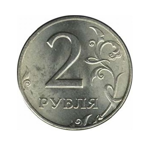 2 ruble coin, 2001, Moscow Mint. Price 25 000 rubles. The Coin was not in circulation officially, but a number of coins were still in circulation