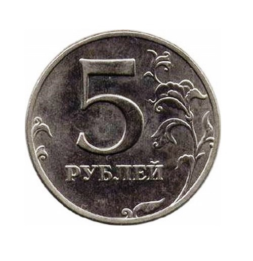 5 Rubles Coin, 2003, St. Petersburg Mint. Price 5 000 rubles