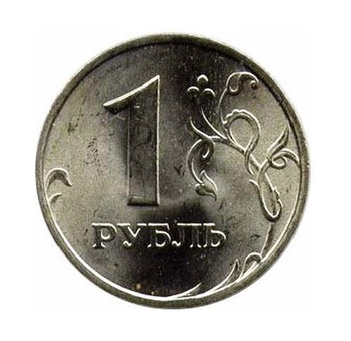 Coin 1 ruble, 2001, Moscow Mint. Costs 25 000 rubles. The Coin was not in circulation officially, but a number of coins were still in circulation