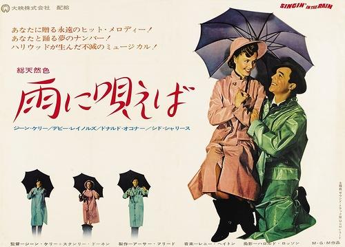 Japanese movie poster Singin' in the Rain, 1952