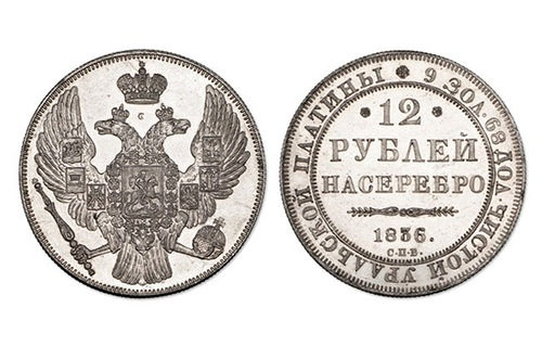 most expensive Russian and Soviet coins