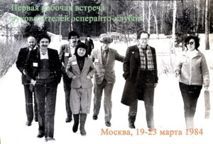 Moscow, 1984