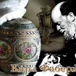 Legendary Russian jeweler Peter Carl Faberge