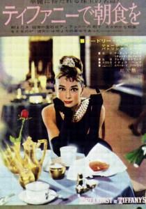 "Japanese poster 1961 ""Breakfast at Tiffany's"""