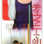 """One more Japanese poster for 1961 """"Breakfast at Tiffany's"""""""