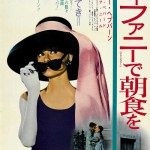 """Breakfast at Tiffany's"" poster"