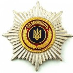 The order by Kiev jewellery factory