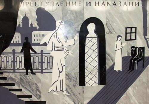 "Metro station ""Dostoevskaya"", Moscow"