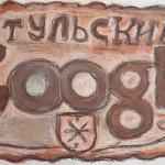 Russian children in a special school contest Doodle 4 Google