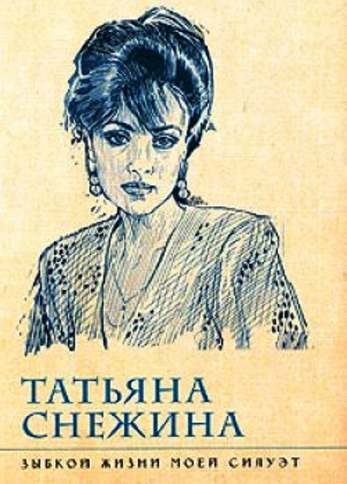 book cover of her poems