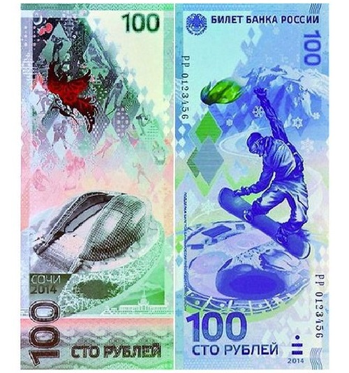 Sochi 2014 Investment Coins