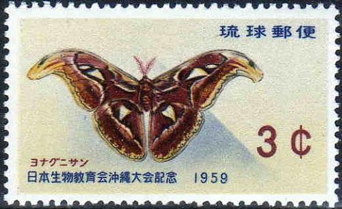 JJapanese Biological Education Society, stamp of 1959, Atlas world largest moth