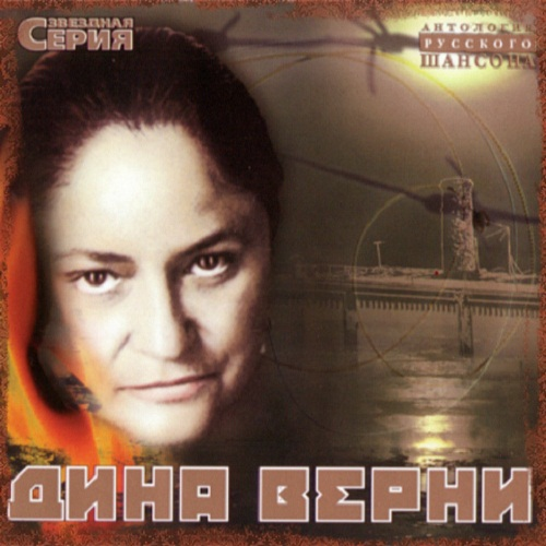 Russian Chanson by Dina Vierny, album cover