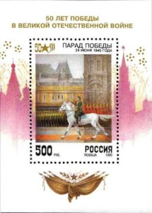 Souvenir series of stamps of Russia (1995), Marshal of the Soviet Union Georgy Zhukov in the Victory Parade