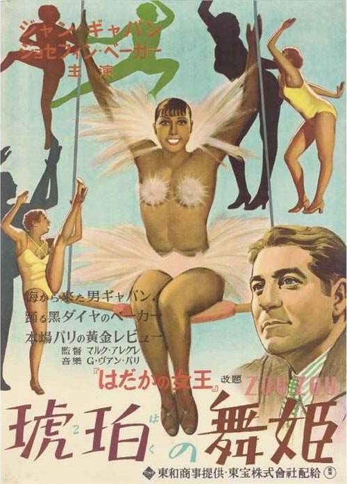 Poster. Zouzou, 1934