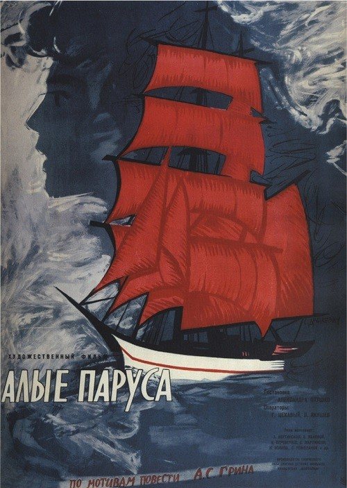 Scarlet Sails inspiration