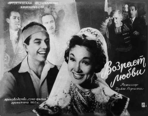 Poster to The Age of Love, (in Russian)