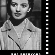 Journal 'Actors of foreign cinema'. 1964. Moscow. Jana Brejchová