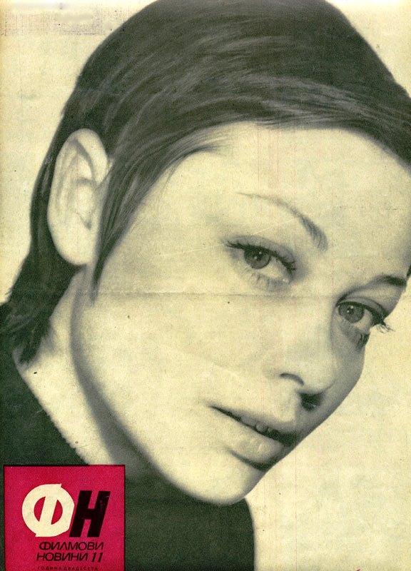 Cover of the magazine 'Filmovi Novini' (Bulgaria) No.11 – 1974, actress Tzvetana Maneva